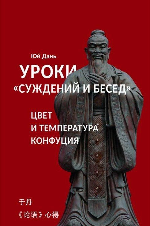 """Юй Дань «Уроки """"Суждений и бесед"""": температура и цвет Конфуция»"""
