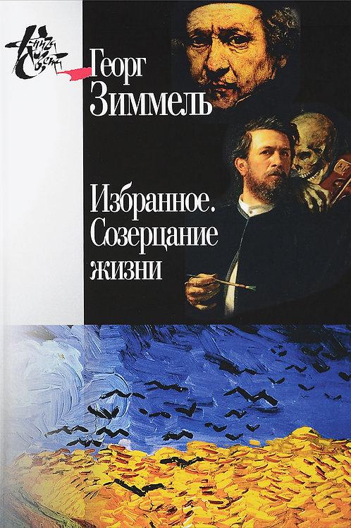 Георг Зиммель «Избранное. Созерцание жизни»