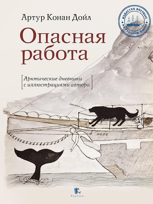 Артур Конан Дойл «Опасная работа. Арктические дневники с иллюстрациями автора»