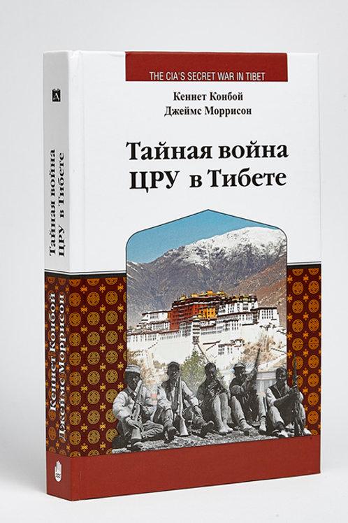 Кеннет Конбой, Джеймс Моррисон «Тайная война ЦРУ в Тибете»