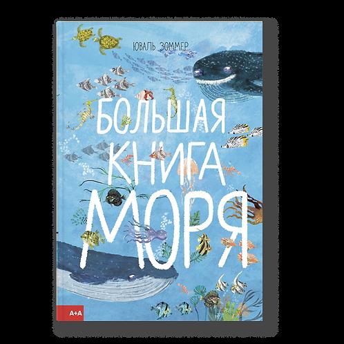 Юваль Зоммер «Большая книга моря»