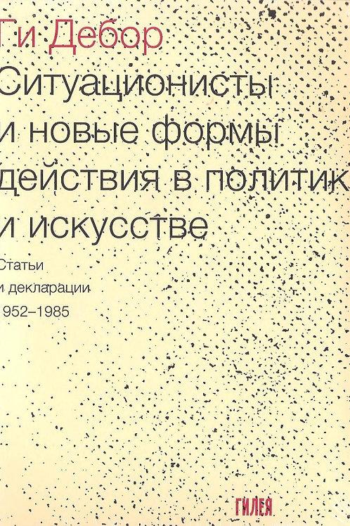 Ги Дебор «Ситуационисты и новые формы действия в политике и искусстве»