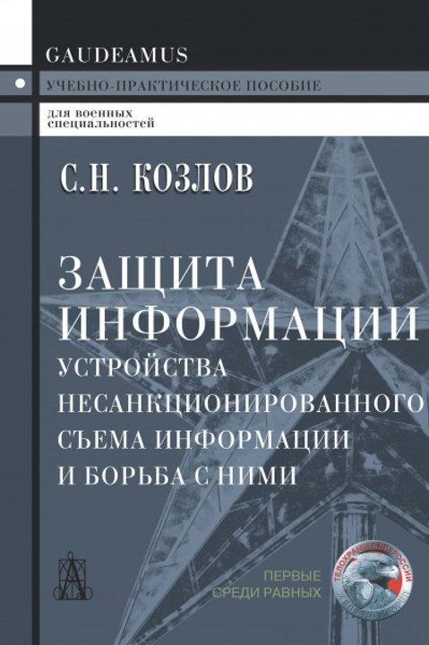 Сергей Козлов «Защита информации»