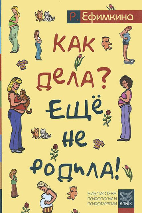 Римма Ефимкина «Как дела? — Еще не родила!»