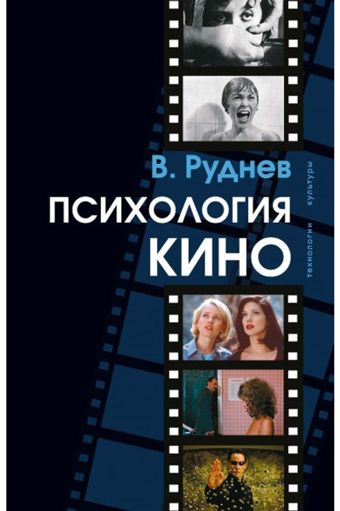 Вадим Руднев «Психология кино»
