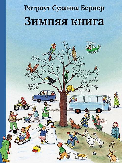 Ротраут Сузанна Бернер «Зимняя книга»