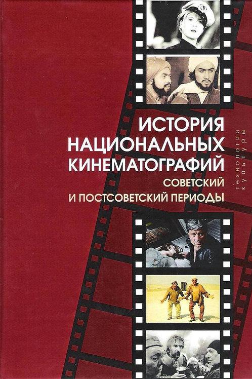 «История национальных кинематографий: советский и постсоветский периоды»