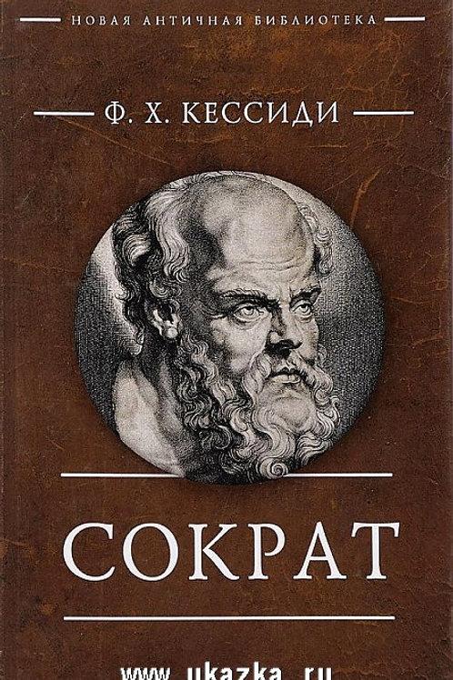 Феохарий Кессиди «Сократ»