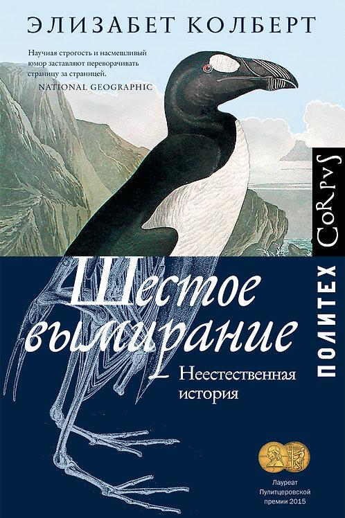 Элизабет Колберт «Шестое вымирание. Неестественная история»