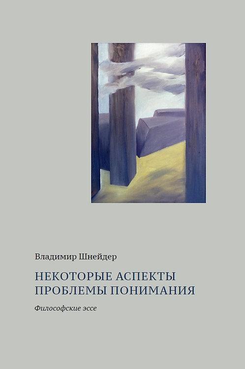 Владимир Шнейдер «Некоторые аспекты проблемы понимания. Философские эссе»