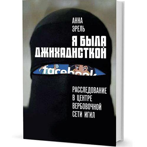 Анна Эрель «Я была джихадисткой: Расследование в центре вербовочной сети ИГИЛ»