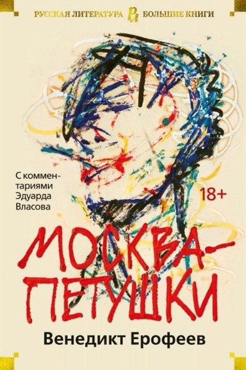 Венедикт Ерофеев «Москва-Петушки» (с комментариями Эдуарда Власова)
