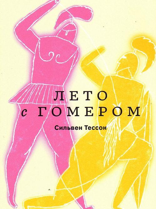 Сильвен Тессон «Лето с Гомером»