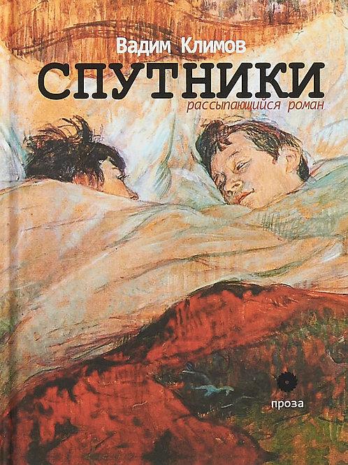 Вадим Климов «Спутники. Рассыпающийся роман»