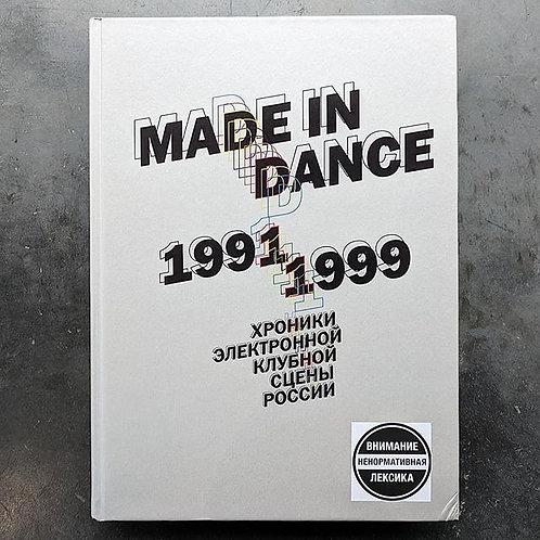 Олег Цодиков «Made in dance» (первое издание)