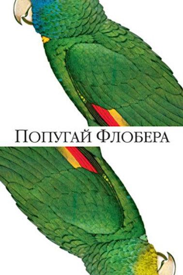 Джулиан Барнс «Попугай Флобера»