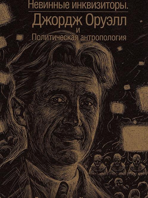 Дмитрий Хаустов «Невинные инквизиторы»