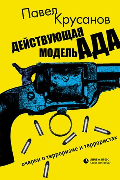 Павел Крусанов «Действующая модель ада. Очерки о терроризме и террористах»