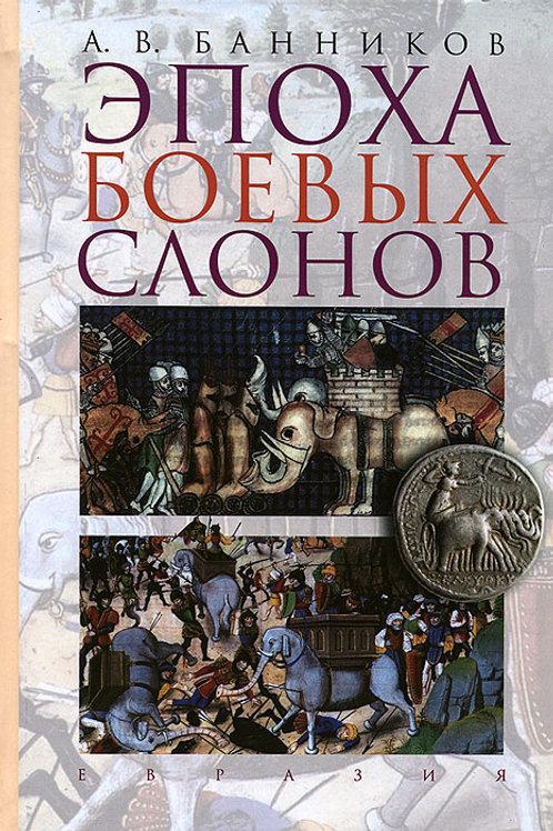 Андрей Банников «Эпоха боевых слонов»