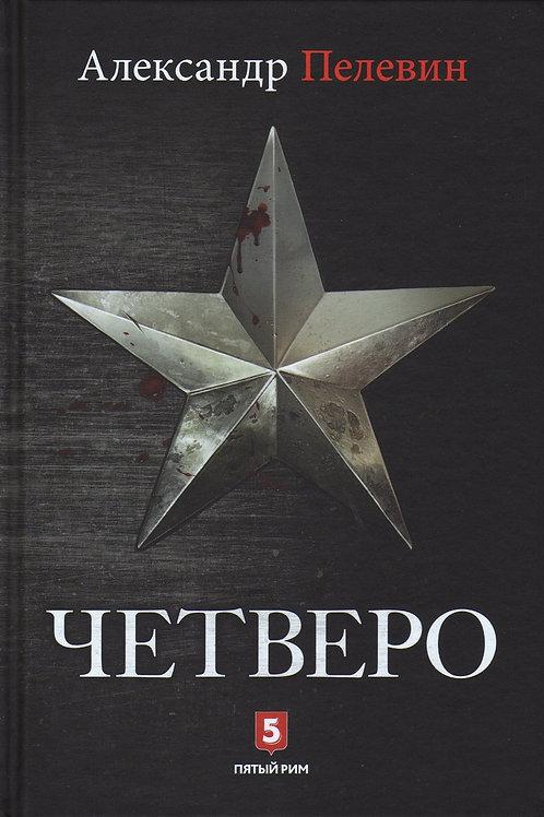 Александр Пелевин «Четверо»