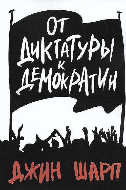 Джин Шарп «От диктатуры к демократии»