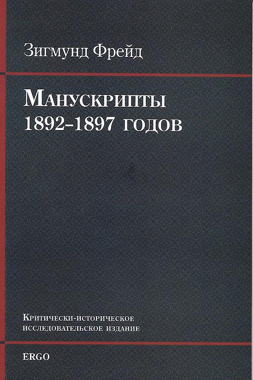 Зигмунд Фрейд «Манускрипты 1892-1897 годов»