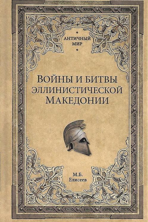 Михаил Елисеев «Войны и битвы эллинистической Македонии»