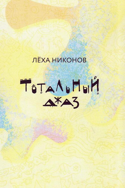 Лёха Никонов «Тотальный джаз»