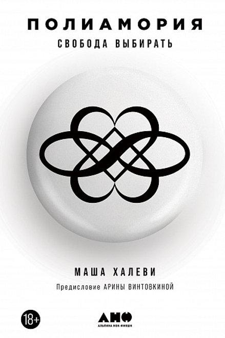 Маша Халеви «Полиамория: свобода выбирать»