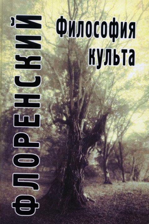 Павел Флоренский «Философия культа (Опыт православной антроподицеи)»