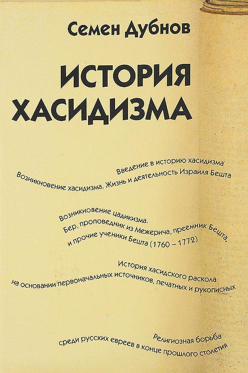 Семен Дубнов «История хасидизма»