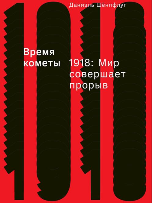 Даниэль Шёнпфлуг «Время кометы. 1918: Мир совершает прорыв»