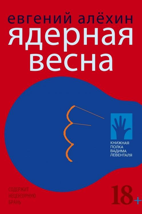 Евгений Алехин «Ядерная весна»