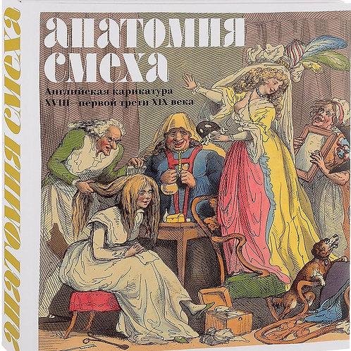 «Анатомия смеха. Английская карикатура XVIII — первой трети XI вв.»