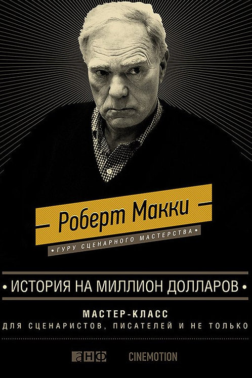 Роберт Макки «История на миллион долларов» (переплёт)