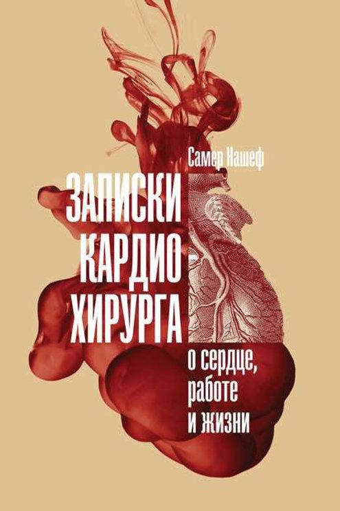 Самер Нашеф «Записки кардиохирурга: О сердце, работе и жизни»
