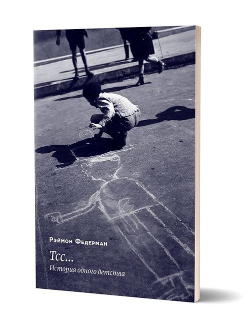 Рэймон Федерман «Тсс... История одного детства»