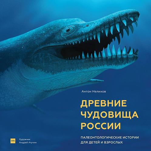 Антон Нелихов «Древние чудовища России»