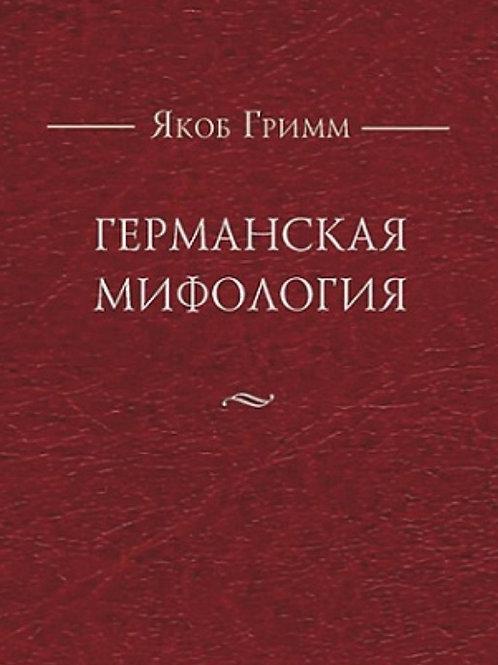 Якоб Гримм «Германская мифология» в трёх томах