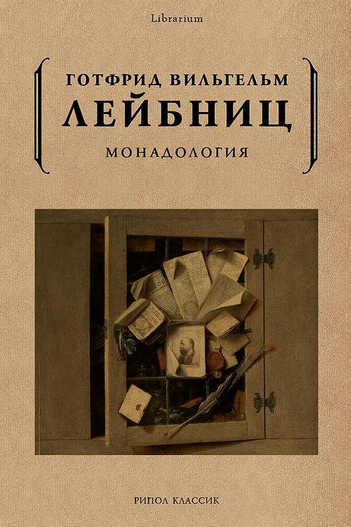 Готфрид Вильгельм Лейбниц «Монадология»