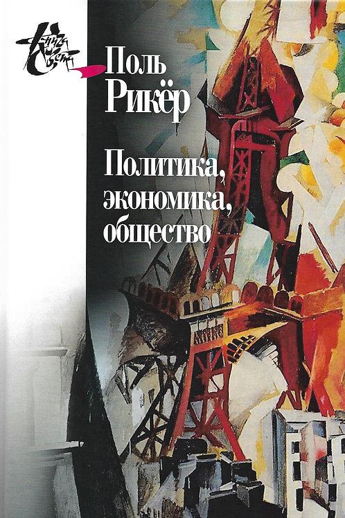 Поль Рикёр «Политика, экономика, общество. Рукописи и выступления 4»