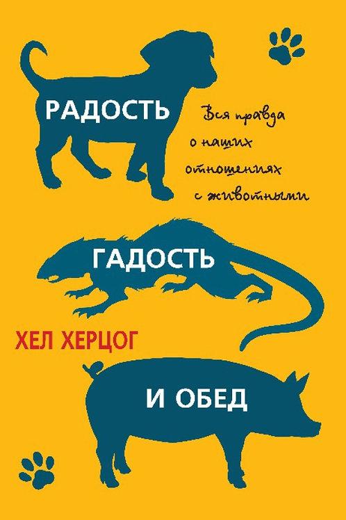 Хел Херцог «Радость, гадость и обед. Вся правда о наших отношениях с животными»