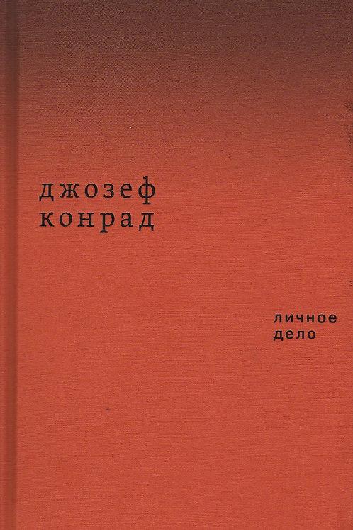 Джозеф Конрад «Личное дело»