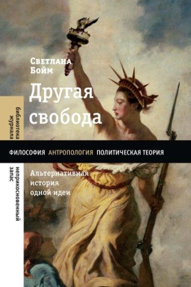 Светлана Бойм «Другая свобода. Альтернативная история одной идеи»