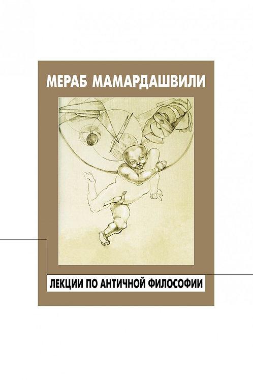 Мераб Мамардашвили «Лекции по античной философии»