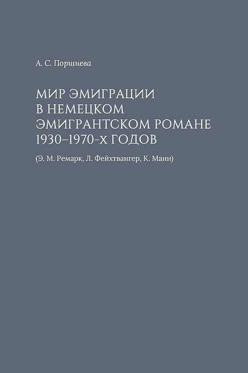 Алиса Поршнева «Мир эмиграции в немецком эмигрантском романе 1930–1970-х годов»