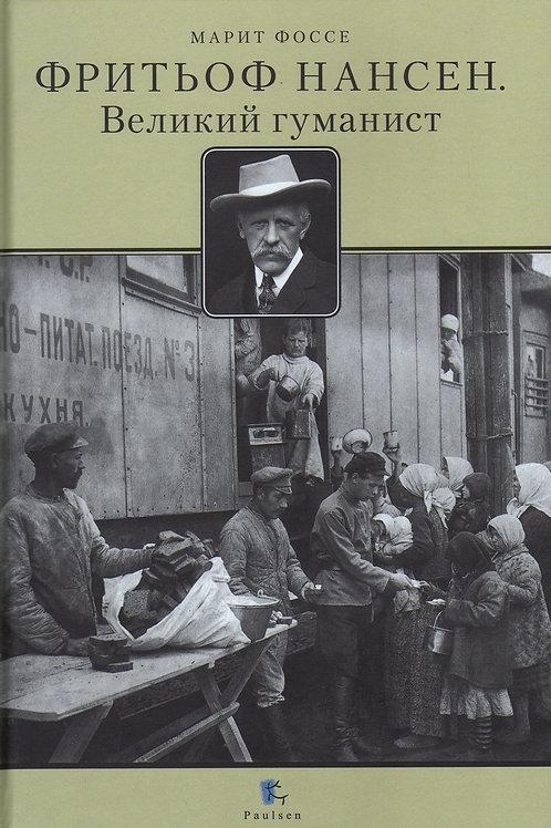 Марит Фоссе «Фритьоф Нансен. Великий гуманист»