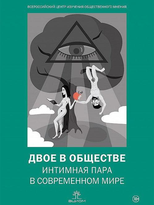«Двое в обществе: интимная пара в современном мире»