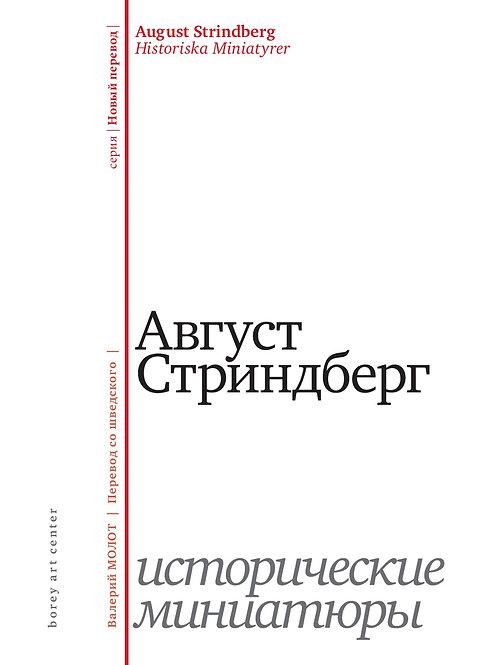 Август Стриндберг «Исторические миниатюры»