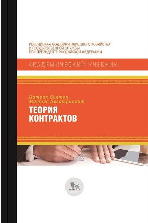 Патрик Болтон, Матиас Деватрипонт «Теория контрактов»